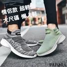 PAPORA男女大尺碼平底輕量簡便休閒布鞋懶人鞋KK7066 /KK7088