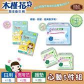 HIBIS木槿花 草本衛生棉 (3D日幸福隨手包夜護體驗5件組)