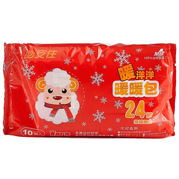 必安住 暖洋洋暖暖包(10片入)【小三美日】寒流必備
