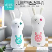 兒童聽歌音樂講故事機小型便攜兒童寶寶音樂兔子早教播放器 QQ27844『東京衣社』