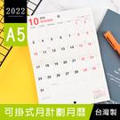珠友 BC-05243 2022年A5/25K可掛式月計劃月曆/掛曆/行事曆-直式