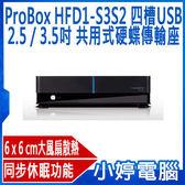 【免運+24期零利率】全新 ProBox HFD1-S3S2 四槽USB 3.0+eSATA 2.5∕3.5吋 共用式硬蝶傳輸座