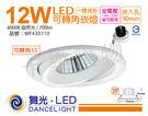 舞光 LED 12W 4000K 自然光...