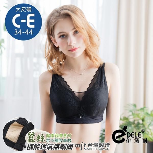 法式旗艦版-深V抹胸機能鎖脂蠶絲無鋼圈大尺碼內衣 C-E罩34-44 (黑色)-伊黛爾