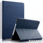 蘋果iPad234休眠保護套iPad Air/Air2平板Pro9.7寸殼皮套輕薄 遇見生活