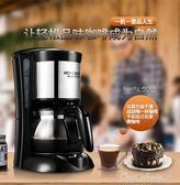 咖啡機 美式咖啡機家用全自動滴漏式小型迷你煮咖啡壺機 220V 艾莎嚴選