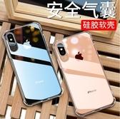 iPhone X XR XS Max 手機殼 超薄 6D 安全氣囊 保護套 四角 氣墊 防護 保護殼 全包 透明 軟殼