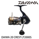 漁拓釣具 DAIWA 20 CREST LT 2000S [紡車捲線器]