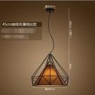 凱蒂熊45cm黑框咖啡罩鋼絲北歐現代簡約餐廳吊燈loft燈具藝術鑽石鐵藝燈