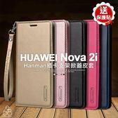 贈貼 隱形磁扣 華為 Nova 2i 5.9吋 Hanman 皮套 附掛繩 插卡 手機殼 皮革 支架 方便 側掀 翻蓋