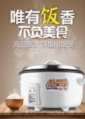 電飯煲老式大電飯鍋大容量8L10L食堂酒店商用人超大電飯鍋220V夏洛特