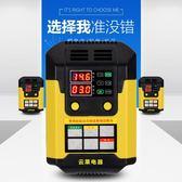 純銅汽車電瓶充電器大功率12v24v通用全自動智慧修復蓄電池充電機 智聯igo