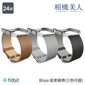 Fitbit Blaze 皮革錶帶(三色可選)