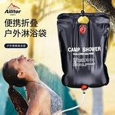 戶外太陽能沐浴袋便攜式20升野營室外曬水熱水沖涼淋浴包洗澡神器 【端午節特惠】
