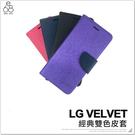 LG VELVET 雙色經典手機皮套 手機殼 保護殼 皮套 卡片收納 翻蓋 防摔 手機套 支架 皮套 保護套