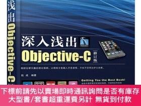 簡體書-十日到貨 R3YY【深入淺出Objective-C(修訂版) 重裝上市,以饗讀者;資深MacOS和iOS開