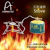 【速捷戶外】 Camping Ace 野樂 ARC-2117 火星快速爐(不含瓦斯),蜘蛛爐,折疊爐,登山,露營