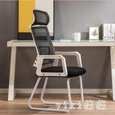 辦公椅職員會議椅學生宿舍網椅麻將弓形椅子電腦椅家用靠背椅LZ2927【viki菈菈】
