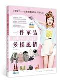 (二手書)一件單品,多樣風情:小資女的衣著選購指南&巧搭心法