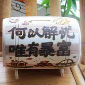 定制創意全實木質制大號存錢罐儲蓄罐個性定制DIY兒童成人禮品禮物【全館滿千折百】