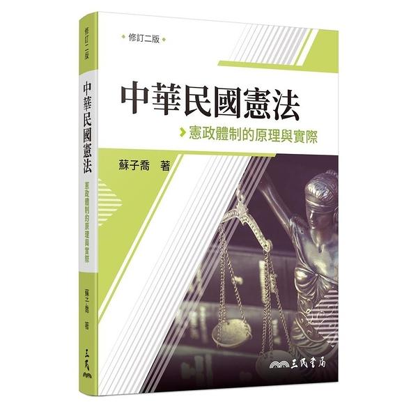 中華民國憲法:憲政體制的原理與實際(修訂2版)