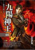 九陽神王(08)