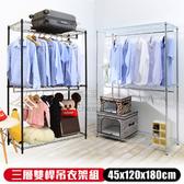 【居家cheaper】45X120X180CM三層雙吊衣架組(無布套)烤漆黑