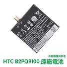 含稅附發票【送4大好禮】HTC A9S A9 A9U A9T A9D 原廠電池 B2PQ9100