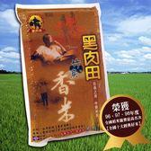 黑肉田竹炭香米1.8kg*8包~團購價(平均一包125元)