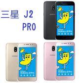 三星 SAMSUNG Galaxy J2 Pro 16G 4G+3G雙卡雙待 免運費6期0利率 贈高透光防刮保護貼 空機