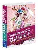 (二手書)Illustrator CC設計接案王:抓靈感X找素材X必學技巧的萬用書
