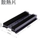 鋁鰭片型散熱片 200(L)*101(W...