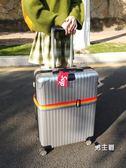 行李箱綁帶十字打包帶一字帶托運加固帶密碼海關鎖拉桿箱捆綁帶子