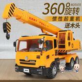 玩具車模型 吊車起重機大號工程車吊機模型汽車大吊車寶寶男童兒童玩具車男孩T 1色