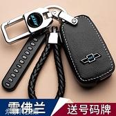 鑰匙套 雪佛蘭邁銳寶XL科魯茲科沃茲賽歐探界者汽車鑰匙套科魯澤創酷包扣 米家