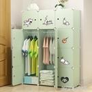衣櫃簡約現代經濟型組裝省空間單人出租房臥室兒童簡易塑料衣櫥子 YDL
