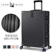 LEADMING 光之影者 多色 霧面 拉絲 復古 鋁框 拉桿箱 旅行箱 26吋 行李箱