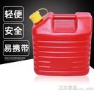 加厚全新塑料油桶汽油桶30升20升10L柴油桶加油壺汽車備用油箱 【全館免運】