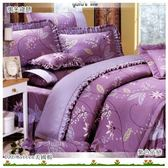 雙人【兩用被套+薄床包】(5*6.2尺)/高級四件式100%純棉雙人『紫色依戀』☆*╮