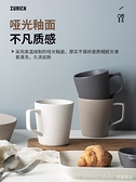 家用陶瓷馬克杯大容量水杯牛奶杯早餐杯辦公室水杯情侶杯 全館新品85折