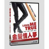 金髮情人夢 DVD Love Me True 免運 (購潮8)