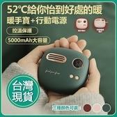 暖手宝 充電暖手寶USB行動電源暖寶寶小巧冬天隨身暖爐 聖誕交換禮物