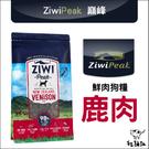 ZiwiPeak巔峰〔經典鮮肉狗糧,鹿肉,1kg,紐西蘭製〕