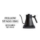 Fellow STAGG EKG+ 900 藍芽版旗艦款電子溫控手沖壺900ml-黑