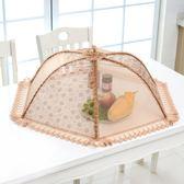 菜罩 遮菜防塵防蒼蠅飯菜罩可折疊菜罩長方形家用蓋菜罩LJ9413『夢幻家居』