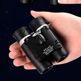 望遠鏡雙筒高倍高清夜視演唱會專業望眼鏡兒童戶外軍事用人體望遠鏡 凱斯盾