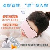眼罩耳塞防噪音三件套眼罩睡眠遮光透氣女冷熱敷緩解疲勞真絲男【七夕節鉅惠】