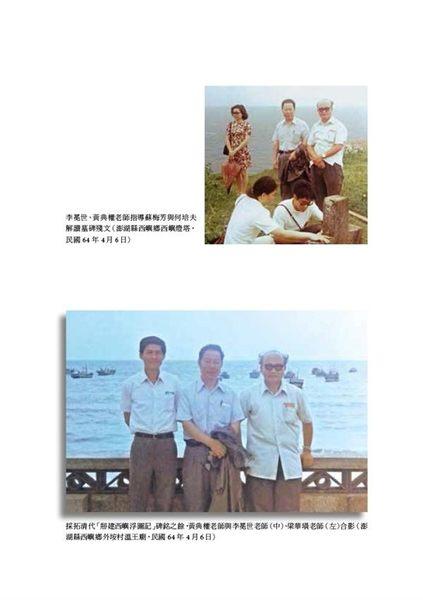 海盜‧香火‧古港口:臺南研究先驅黃典權紀念專書