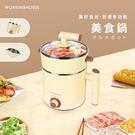 #美好食光‧防燙多功能美食鍋WH-2092-生活工場