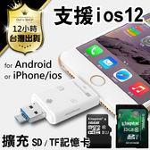 【DG126】檢驗合格iPhone 8 X 7 6S 讀卡機 支援ios12 Apple 隨身碟 讀卡器